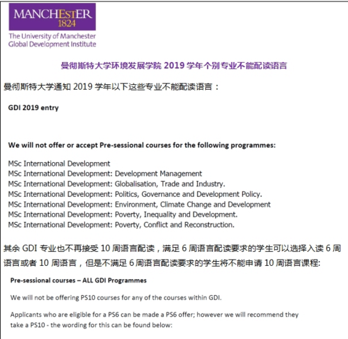 曼大環發學院不接受學期語言課的專業.png